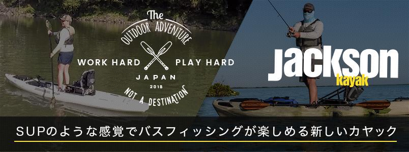 jacksonkayak-japanT