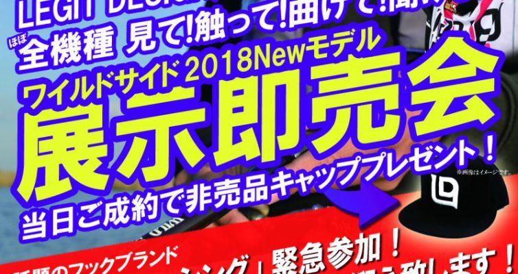 【ストアイベント!】レジットデザイン&イチカワフィッシング!