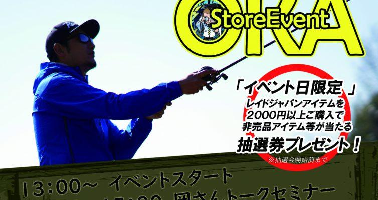 【お知らせ】6/17(日)13時よりレイドジャパンストアイベント開催!