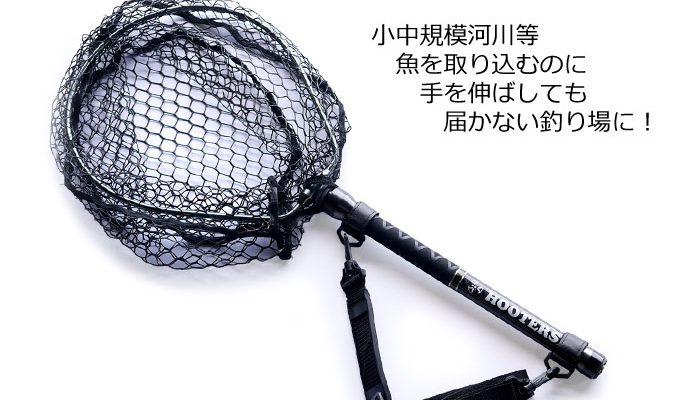 大江・五三川を想定したオカッパリ用ランディングネッ